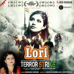 Terror Strike – Beyond Boundaries (2017)