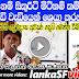 [VIDEO]- Sajith Premadasa reply security And Kamkaru VIDEO