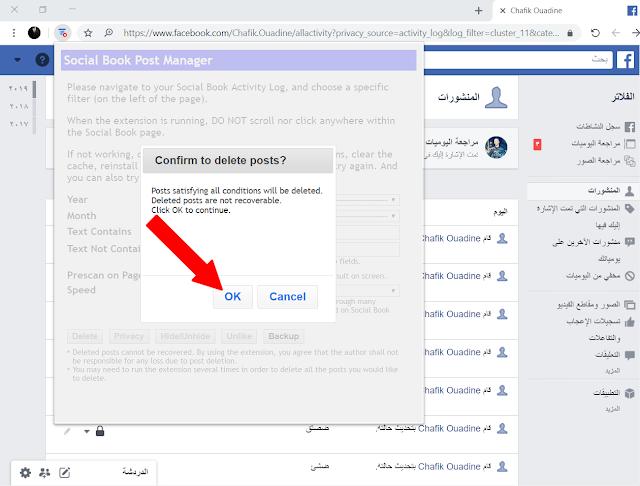 حذف جميع المنشورات في حسابك فيس بوك دفعة واحدة بسهولة