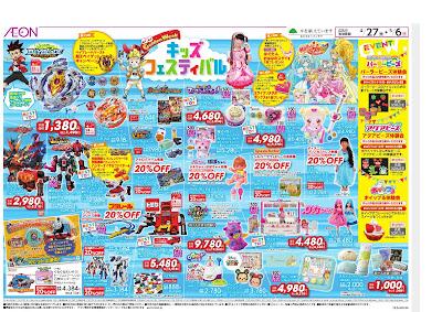 4/27〜5/6 GWおもちゃ特集