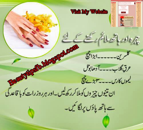 Fcae And Hand Soft Care Tips in Urdu & Hindi