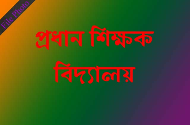 Bakshiganj-46-headmaster-of-the-primary-school-vacant