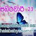 Lagna Palapala අද දිනට පලාපල Lagna Palapala 2020 February   2020-02-23