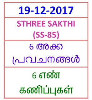 19-12-20176 nos Predictions  STHREE SAKTHI (SS-85)