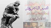 دورة/أتقن مادة الفلسفة/الدرس السادس عشر /اشكالية العلاقة بين اللغة و الفكر/ الإتجاه الواحدي