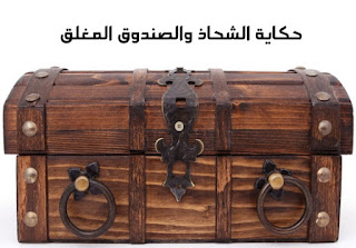 http://www.montaqat.com/2016/12/begger-box.html