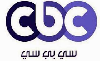 بث مباشر قناة سي بي سي - CBC Channel Live