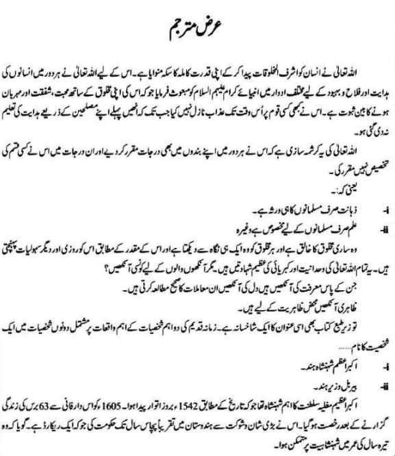 Akbar Badshah Aur Birbal Stories