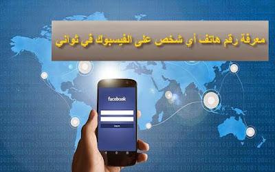 أرقام هواتف  حسابات على الفيسبووك