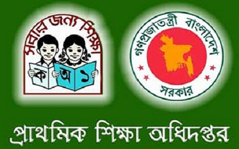 PSC Result 2016 - Primary School Certificate Result 2016