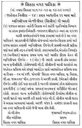 Sikka Nagarpalika Municipal Engineer (Civil) Recruitment 2016
