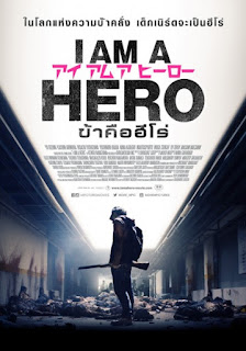 I Am a Hero (2016) ข้าคือฮีโร่