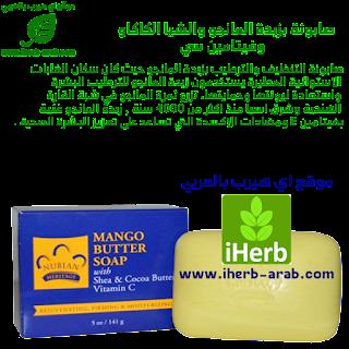 صابونة بزبدة المانجو والشيا الكاكاو وفيتامين سي Nubian Heritage, Mango Butter Soap, Shea & Cocoa Butters, Vitamin C