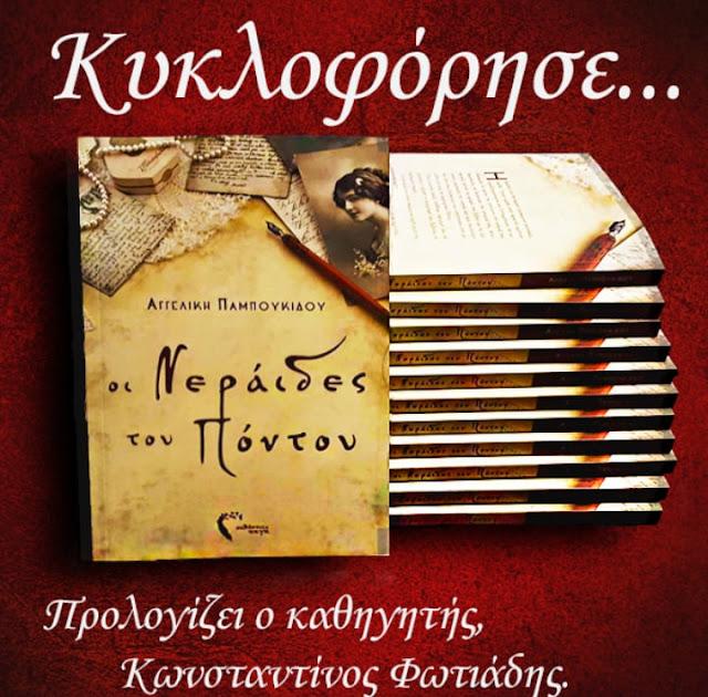 Οι Νεράιδες του Πόντου - Ένα ιστορικό μυθιστόρημα, της Αγγελικής Παμπουκίδου