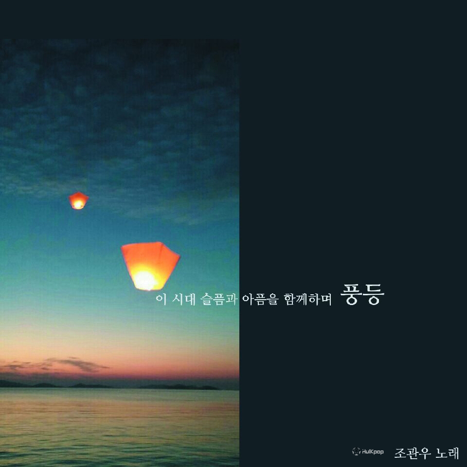 [Single] Jo Kwan Woo – Sky Lantern