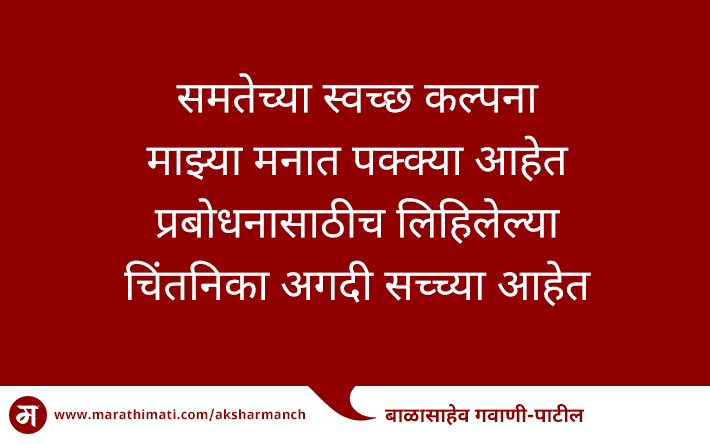 समतेच्या स्वच्छ कल्पना - मराठी चरोळी | Marathi Charoli
