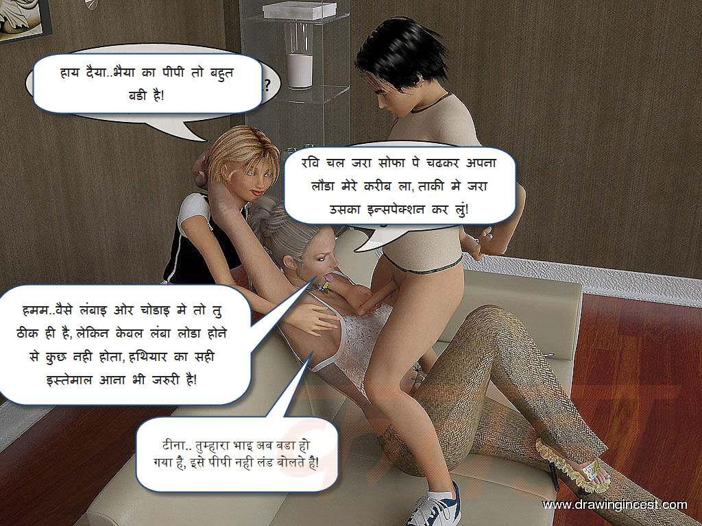 Bhai bahan sex story hindi