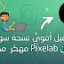 تحميل أفضل نسخة سوداء Pixelab مهكرة مجانا
