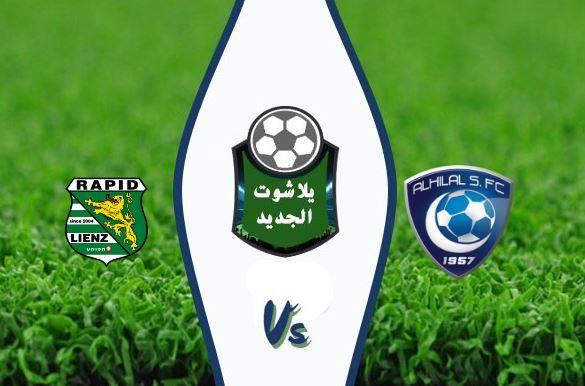 نتيجة مباراة الهلال السعودي و رابيد لينز اليوم 13-07-2019 مباراة ودية