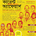 Current Affairs Magazine November 2018 - Bangla General Knowledge Magazine PDF