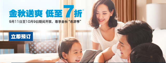 """Hilton希爾頓尊享金秋""""希游季"""",入住大中華區酒店可享7折優惠!(10/9前)"""