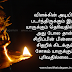Tamil Life Kavithai   Vazhkai Kavithai Images
