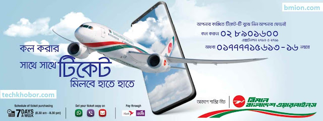 Biman-Tickets-Now-On-Mobile-Phones-and-Mobile-Banking-Biman-Bangladesh-Airlines