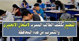 التعليم تكشف الطالب المسرب لامتحان الانجليزي  والتسريب من هذه المحافظة