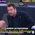 Το μεγαλύτερο κράξιμο του Σαλβίνι στο Ευρωκοινοβούλιο. (BINTEO)