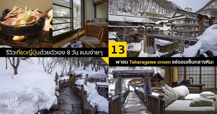 รีวิวเที่ยวญี่ปุ่น 8 วัน EP.13 พาขม Takaragawa onsen ที่พักสุดซิลแช่ออนเซ็นกลางหิมะ พร้อมวิธีเดินทาง