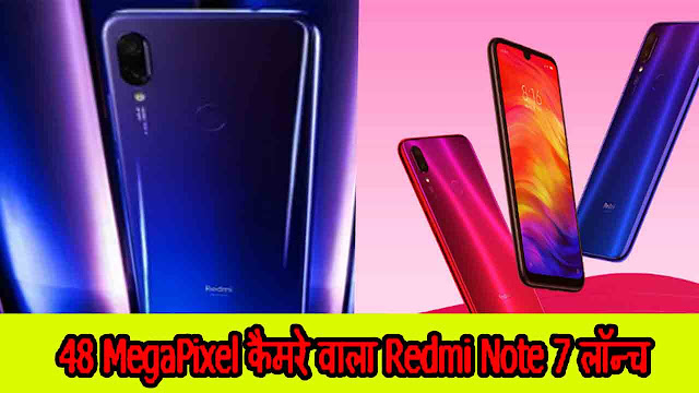 Redmi Note 7 48 MegaPixel