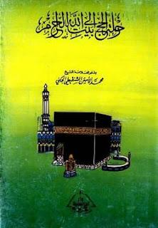تحميل كتاب رحلة الحج إلى بيت الله الحرام pdf - محمد الأمين الشنقيطي