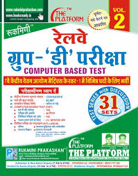 Railway Group D CBT Exam Practice Sets Vol 2( Rukmini Prakashan )