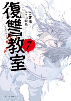 [Manga] 復讐教室 第01-07巻 [Fukushuu Kyoushitsu Vol 01-07] Raw Download