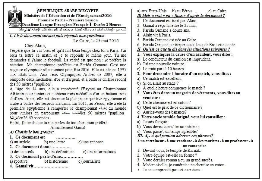 ورقة امتحان ونموذج اجابة اللغة الفرنسية الصف الثالث الثانوى 2016