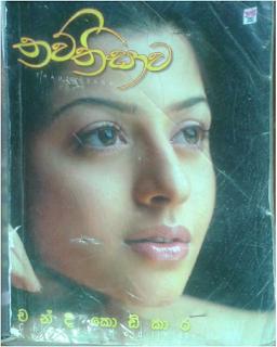 thawthisawa 1,2 sinhala novel