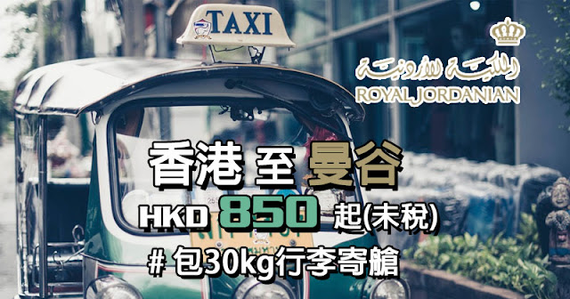 坐787夢幻客機飛曼谷,皇家約旦航空 香港飛曼谷HK$850起,包30kg行李寄艙!