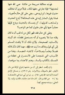 PELECEHAN TERHADAP SITI 'AISYAH (istri Nabi Saw) OLEH AHLI HADAS, NASHIRUDDIN AL-ALBANI3