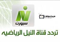 تردد قناة النيل الرياضية 2019 الارضية الجديد بالتفصيل