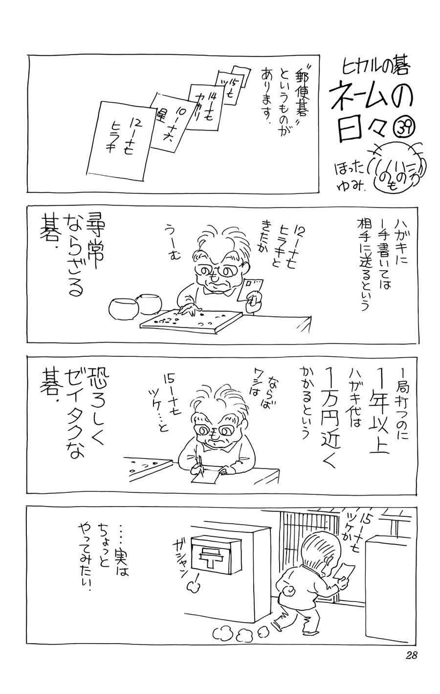 Hikaru No Go hikaru no go chap 122 trang 23