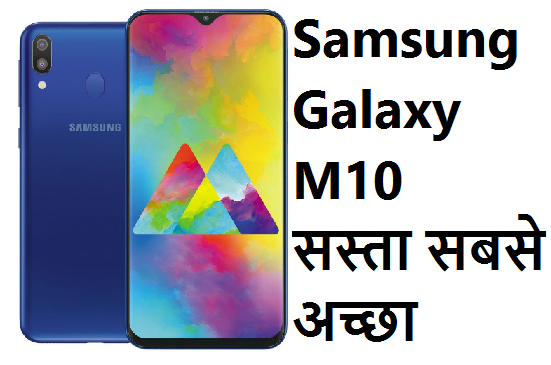Samsung Galaxy M10 Unboxing & First Look