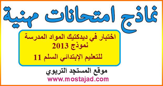 اختبار في ديدكتيك المواد المدرسة بالتعليم الإبتدائي السلم 11 نموذج 2013
