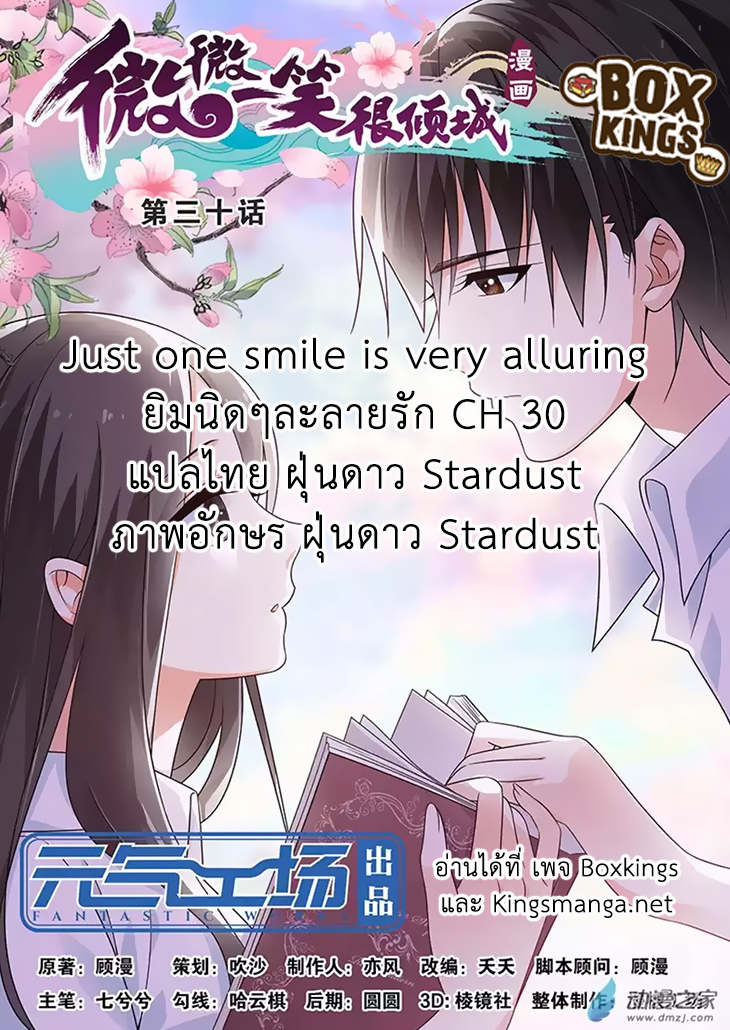 Just One Smile Is Very Alluring ตอนที่ 30 หน้า 1