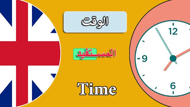 """محادثات اللغة الانجليزية الوقت """"Time"""""""