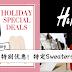 H&M 特别优惠!特定Sweaters大折扣~[ 限时优惠 ]