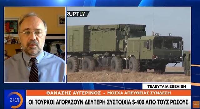 Ρωσία: Υπέγραψε δεύτερο συμβόλαιο με την Τουρκία για τους S-400 (BINTEO)