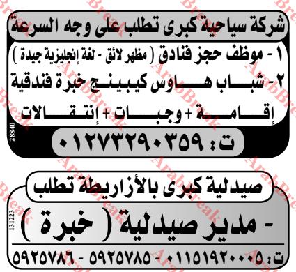 وظائف وسيط الاسكندرية -موظف حجز فنادق-هاوس كيبينج-مدير صيدلية