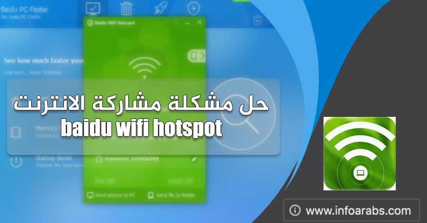 تحميل baidu wifi hotspot وحل مشكلة مشاركة الانترنت