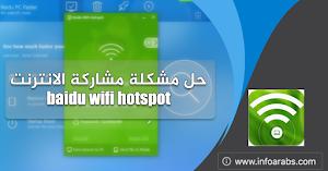 تحميل وحل مشكلة baidu wifi hotspot لمشاركة الواي فاي