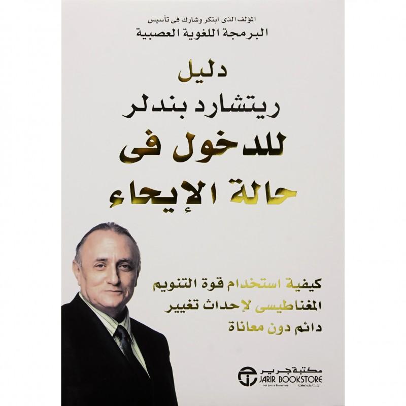 تحميل كتاب البرمجة اللغوية العصبية ريتشارد باندلر pdf